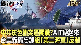 【關鍵時刻】中共灰色衝突逼開戰? AIT硬起來 台美簽備忘錄組「第二海軍」反制