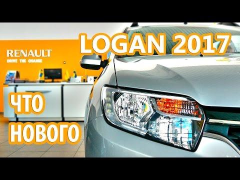 Renault  Logan Седан класса B - тест-драйв 2