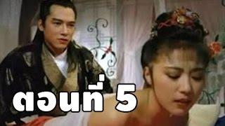 Jin Pin Mei ตำนานพิศวาสดอกเหมย พากย์ไทย ตอนที่ 5 ตอนจบ