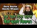 Guru Pyar Diya Ethan, Kyse Btaye Kitna   Dera Sacha Sauda Bhajan   Ruhani Sangam video download