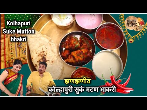 झणझणीत कोल्हापुरी थाळी   कोल्हापुरी सुकं मटण भाकरी   Kolhapuri Suke Mutton   Traditional Kolhapuri