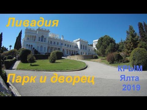 Крым, Ялта 2019, Ливадия, парк и дворец весенним днем. Всё по царски