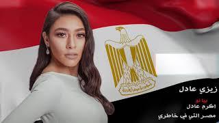 تحميل و مشاهدة Zeezee Adel - Masr Elty Fi Khatery | زيزي عادل - مصر التي في خاطري MP3