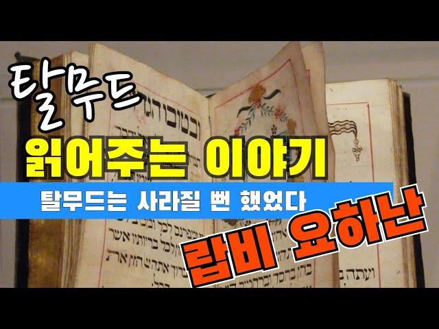 Video Pronunciation of Johanan in English