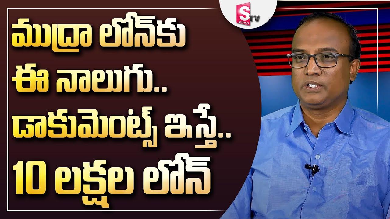 Mudra loan information in Telugu|Ajay|SumanTv Cash thumbnail