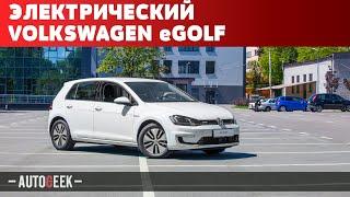 Обзор электромобиля Volkswagen eGolf