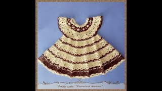 Crochet Patterns| Free |crochet Baby Dress| 2574