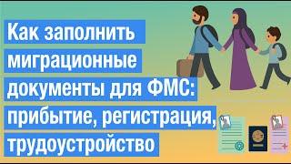 Как заполнить миграционные документы для ФМС: прибытие, регистрация, трудоустройство