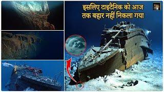 इस वजह से टाइटैनिक समुन्द्र में पड़ा सड़ रहा है // Why Titanic is Still Underwater Not Recovered