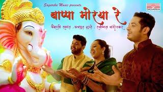 Bappa Moraya Re / Vaishali Samant / Avadhoot Gupte / Swapnil Bandodkar /Sagarika