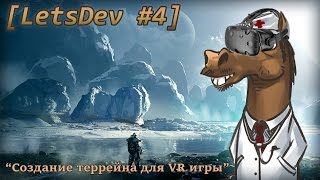 [LetsDev #4] Создание террейна для VR игры