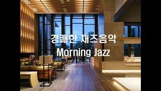 아침에 경쾌하게 듣기 좋은 재즈음악