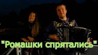 """Певица Вероника и баянист Павел Сивков - """"Ромашки спрятались"""""""