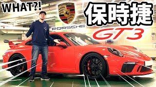 😱用一層樓既價錢買部超級跑車!?保時捷 Porsche GT3!
