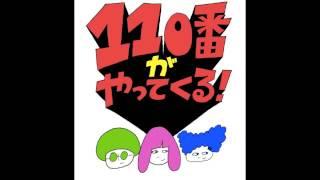 110番/110番がやってくる!!