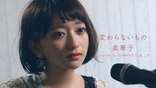 【時かけ】変わらないもの/奥華子(Covered By コバソロ & こぴ)