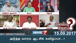 அடுத்த வாரம் ஆட்சிக் கவிழ்ப்பா? | 15.09.17 | Kelvi Neram
