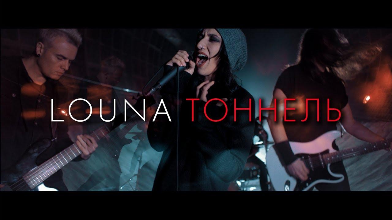 Louna — Тоннель