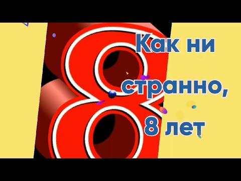 С ДНЕМ РОЖДЕНИЯ//8 ЛЕТ//ПОЗДРАВЛЕНИЕ НА 8 ЛЕТ