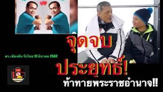 จุดจบประยุทธ์ & การท้าทายพระราชอำนาจ! ? ดร. เพียงดิน รักไทย 12 มี.ค. 2562