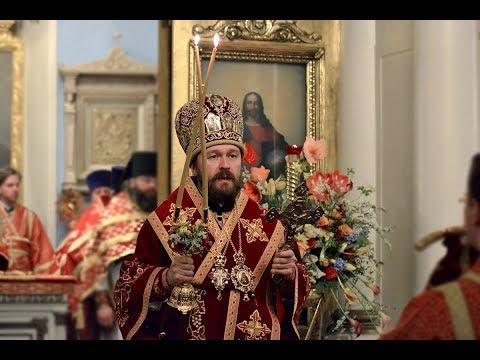 Рождество Пресвятой Богородицы. Божественная литургия. Митрополит Иларион 21.09.2019