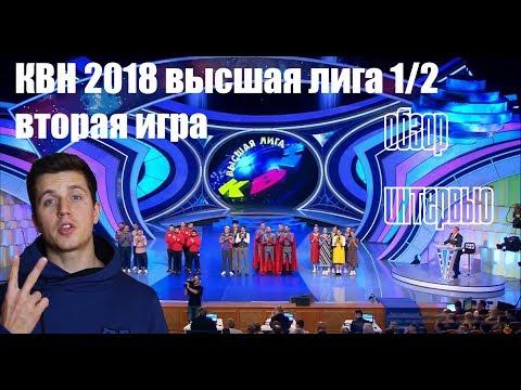 КВН 2018 1/2 Вторая игра. Интервью/обзор