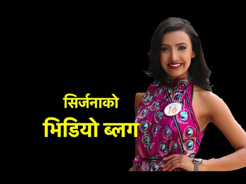 Srijana Regmi, Miss Nepal 2016 Miss Talent to start video blogging | सिर्जनाको भिडियो ब्लग