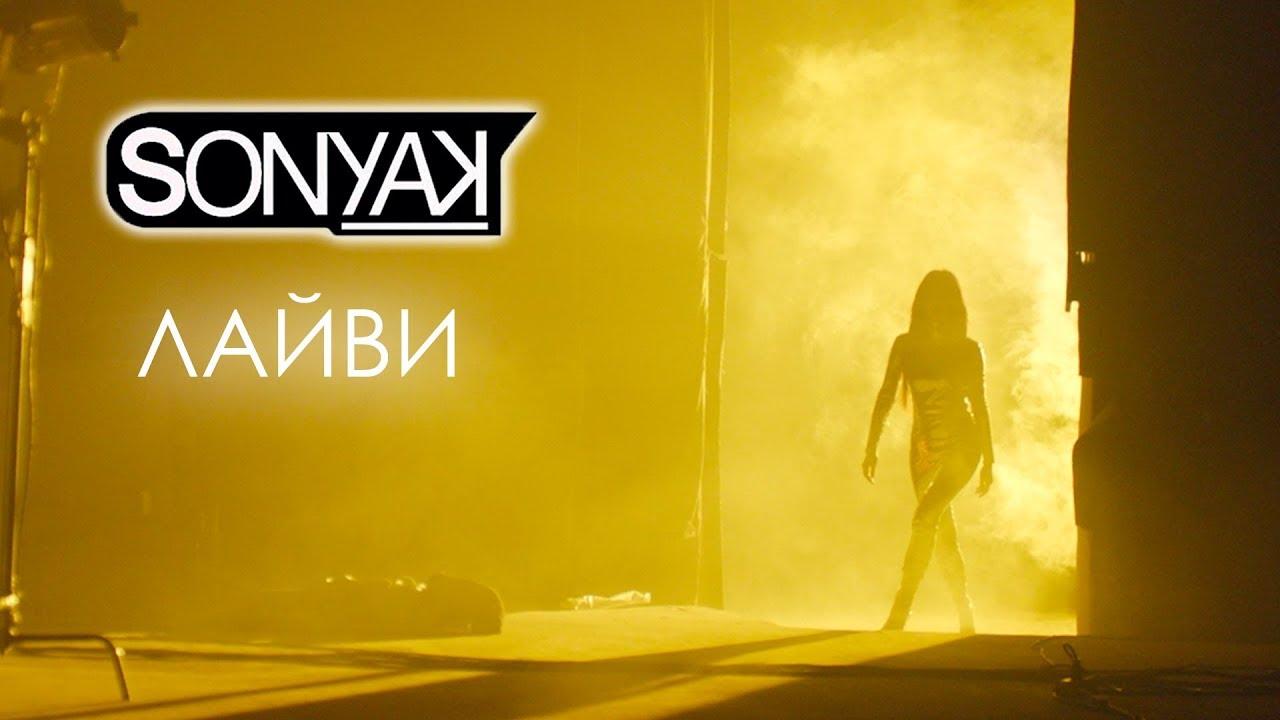 Sonya Kay — Лайви