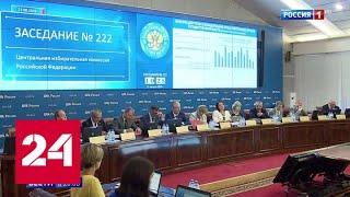 Памфилова обсудила с Собяниным жалобы и предложения, связанные с избирательной кампаний - Россия 24