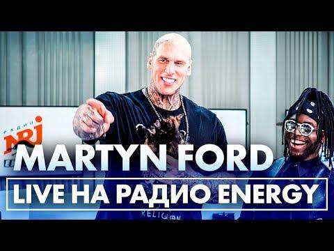 Мартин Форд - САМЫЙ ОГРОМНЫЙ ЧЕЛОВЕК НА ПЛАНЕТЕ на Радио ENERGY!