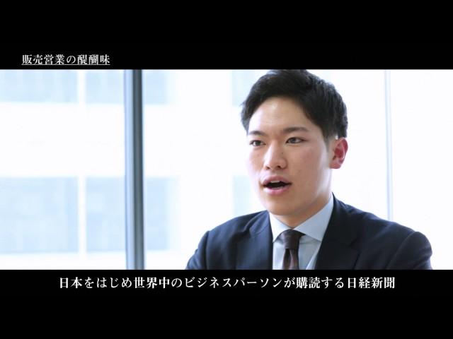 日本経済新聞社で働くということ。販売営業仕事紹介ムービー(販売局入社1年目)