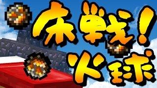 Minecraft 床戰 火遁!! | 豪火球之術!! | BED WARS