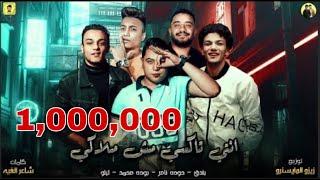 """مهرجان """"انتى تاكسى مش ملاكى"""" حوده بندق و حوده ناصر و بوده محمد و تيتو 2020"""