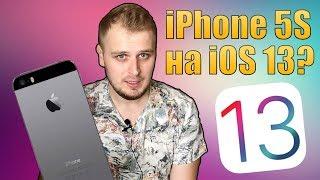 iOS 13 на iPhone 5S? Будет ли iOS 13 поддерживать iPhone 5s?!