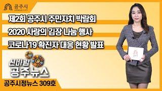 신바람 공주뉴스 309회(주민자치 박람회, 사랑의 김장나눔, 정례브리핑, 고마농부, 로컬히어로) 이미지