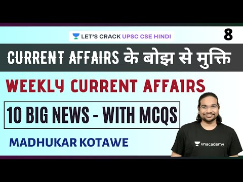 Weekly Current Affairs (Part 8) | 10 Big News - with MCQs | UPSC CSE PRELIMS 2020/2021 | IAS