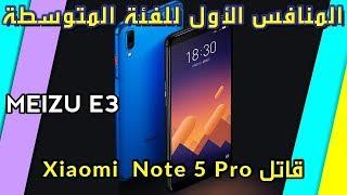 جديد هاتف Meizu E3 قاتل Xiaomi Note 5 Pro والمنافس الاول في الفئة المتوسطة لعام 2018