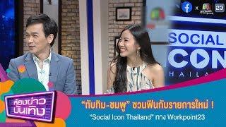"""""""ทับทิม-ชมพู"""" ชวนฟินกับรายการใหม่ !  """"Social Icon Thailand"""" ทาง Workpoint23"""