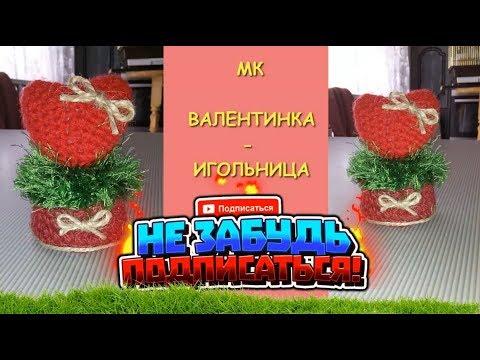 Валентинка - Игольница крючком МК