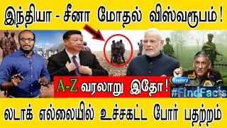 இந்தியா - சீனா மோதல் விஸ்வரூபம்! | A-Z வரலாறு இதோ! | லடாக் எல்லையில் உச்சகட்ட போர் பதற்றம்!!! |