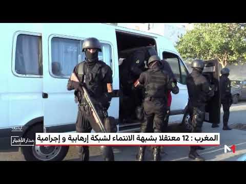 العرب اليوم - توقيف 12 شخصًا بتهمة الانتماء إلى شبكة إرهابية وإجرامية