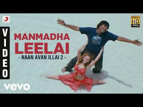 Manmadha Leelai  Various