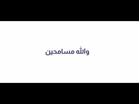 مسامحين - إعلان المراعي