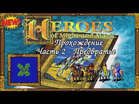 Игра герои 3 меча и магии на пк