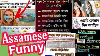 Assamese Lockdown Funny🤣 Memes Video || TRBA ENTERTAINMENT
