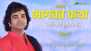 Pujya Chinmayanand Bapu Ji || Shriamd Bhagwat Katha || Day 5 || Nadiad Gujarat