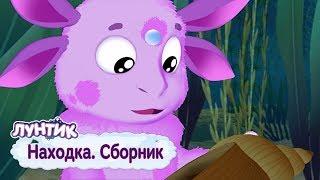 Находка 📦 Лунтик 📦 Сборник мультфильмов 2018