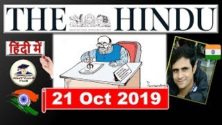 The Hindu Analysis 21 October 2019, INX Media, Indo china informal summit, Brexit, EU & British, SLV