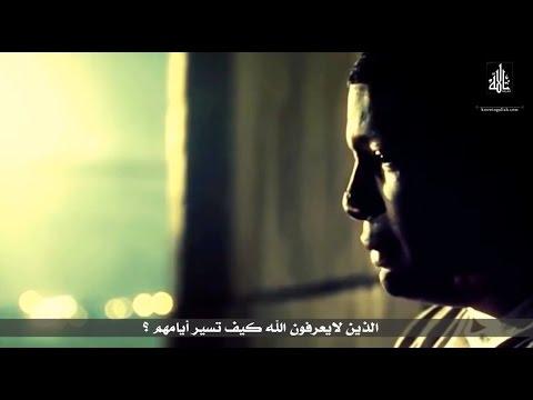 Those who do not know Allah ... للذين لايعرفون الله
