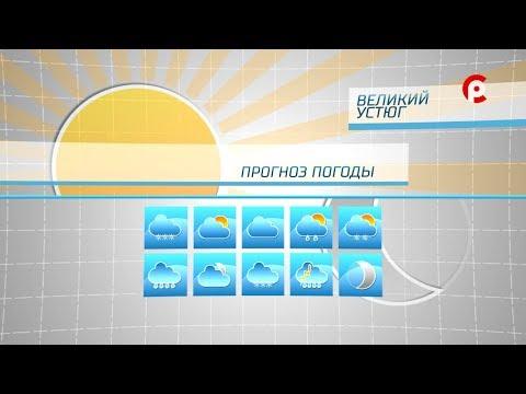 Прогноз погоды на 12.06.2019